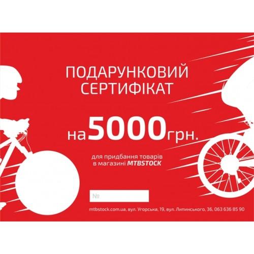 Подарунковий сертифікат на 5000 грн