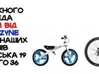 АКЦІЯ! Велосипед+Sigma+Lezyne